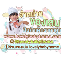 ร้านLovelybabyhome