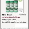 สเปรย์สมุนไพรกำจัดไรฝุ่น จากน้ำมันหอมระเหยธรรมชาติ Minte Fearr ไมท์เฟียร์ ปลอดภัยด้วยธรรมชาติ