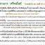 Jz ' เจซี ทรีทเม้นท์ บางเบาชุ่มชื้นสูง กระจ่างใส ลดริ้วรอย ลดระคายเคือง ดูแลทุกปัญหาผิว thumbnail 3