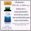 Fish Oil 1000 น้ำมันปลาแท้ OMEGA 3 thumbnail 1