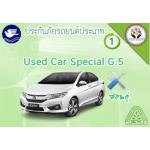 ประกันภัยรถยนต์ประเภท 1 Used Car Special G.5