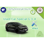 ประกันภัยรถยนต์ประเภท 1 Used Car Special G.3-4