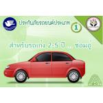 ประกันภัยรถยนต์ประเภท 1 สำหรับรถยนต์ 2-5 ปี ซ่อมอู่