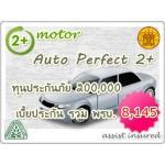 Auto Perfect 2+ ทุนประกัน 200,000