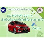 ประกันภัยรถยนต์ประเภท 1 DG MOTOR Gen X ซ่อมห้าง