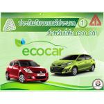AIC ประกันภัยประเภท 1 eco car
