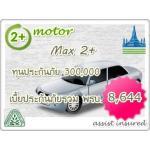 Max 2+ ทุนประกัน 300,000