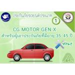 ประกันภัยรถยนต์ประเภท 1 CG MOTOR Gen X ซ่อมอู่