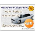 Auto Perfect ทุนประกัน 150,000
