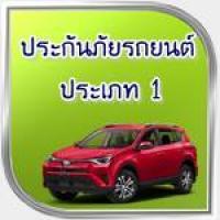 ☑ ประกันภัยรถยนต์ ประเภท 1
