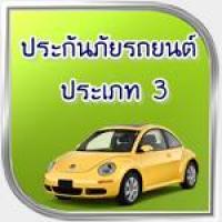 ☑ ประกันภัยรถยนต์ ประเภท 3