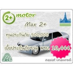 Max 2+ ทุนประกัน 500,000