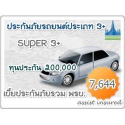 Super 3+ ทุนประกัน 200,000