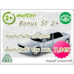 Bonus S1 2+ ทุนประกัน 100,000