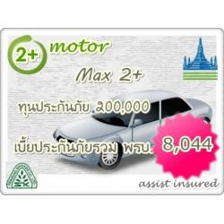 Max 2+ ทุนประกัน 200,000