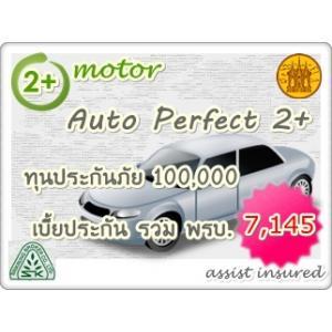 Auto Perfect 2+ ทุนประกัน 100,000