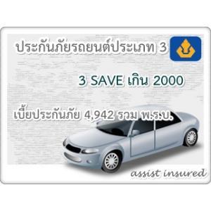 3 SAVE เกิน 2000 CC