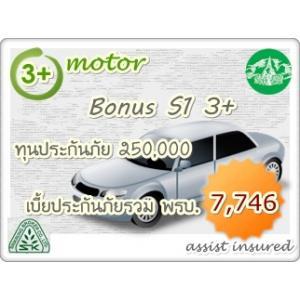 Bonus S1 3+ ทุนประกัน 250,000