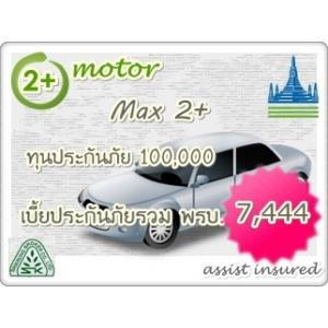 Max 2+ ทุนประกัน 100,000