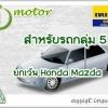 เทเวศน์ ประเภท 1 รถกลุ่ม 5 ่ยกเว้น Honda, Mazda