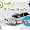 3 SAVE Standard