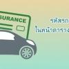 รหัสรถยนต์ที่ระบุในกรมธรรม์ประกันภัยรถยนต์