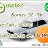 Bonus S1 3+ ทุนประกัน 300,000