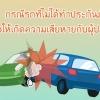 กรณีรถไม่ทำประกันภัยไปก่อให้เกิดความเสียหายกับผู้ประสบภัย