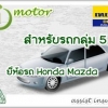 เทเวศน์ ประเภท 1 รถกลุ่ม 5 ่สำหรับยี่ห้อ Honda, Mazda