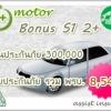 Bonus S1 2+ ทุนประกัน 300,000