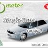 Single Rate รถกลุ่ม 3