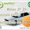Bonus S1 3+ ทุนประกัน 200,000