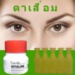 ชุดตาเสื่อม (ไวทาลีน+Conjunctisan A)