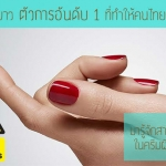 ไวท์เทนนิ่ง ตัวการอันดับ 1 ที่ทำให้คนไทยเป็นฝ้า