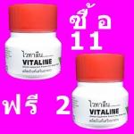 VITALINE (ไวทาลีน) 30 capsules 11 ขวด ฟรี 2 ขวด
