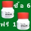 VITALINE (ไวทาลีน) 30 capsules 6 ขวด ฟรี 1 ขวด thumbnail 1