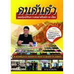 หนังสือเทคนิคคำคม คนค้นคำ เทคนิคพิชัยการต่อคำศัพท์ภาษาไทย (ฉบับปรับปรุงใหม่ ๒๕๖๑)