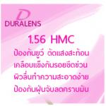 1.56 HMC Dura