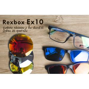 [โปรโมชั่น] Rexbox ex10 รุ่นใหม่ พร้อมคลิปออน 2 ชิ้น เลือกสีปรอทได้