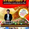 หนังสือเทคนิคคำคม คนค้นคำ เทคนิคพิชัยการต่อคำศัพท์ภาษาไทย
