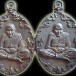 เหรียญหล่อโบราณ รุ่นแรก