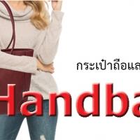 Handbag, Shoulder, Cross-body bag Women