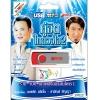 USB MP3 แฟลชไดรฟ์ คู่ฮิตในดวงใจ 2 (ยอดรัก สลักใจ - สายัณห์ สัญญา)