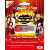 USB MP3 แฟลชไดร์ฟ 100เพลงเอกสุนทราภรณ์