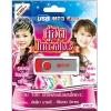 USB MP3 แฟลชไดรฟ์ คู่ฮิตในดวงใจ 3 (คัฑลียา มารศรี - ศิรินทรา นิยากร)