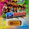 USB MP3 แฟลชไดร์ฟ รวม 15 ศิลปินดัง