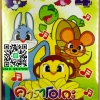 VCD คาราโอเกะ เพลงเด็กฉลาด 4