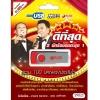 USB MP3 แฟลชไดรฟ์ ดีที่สุด 2 นักร้องอมตะ ชุด 1 (ธานินทร์ - สุเทพ)