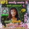 MP3 รวมฮิตเพลงดัง ดีที่สุด พิมพ์ใจ เพชรพลาญชัย