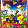 VCD คาราโอเกะ เพลงเด็กฉลาด 6